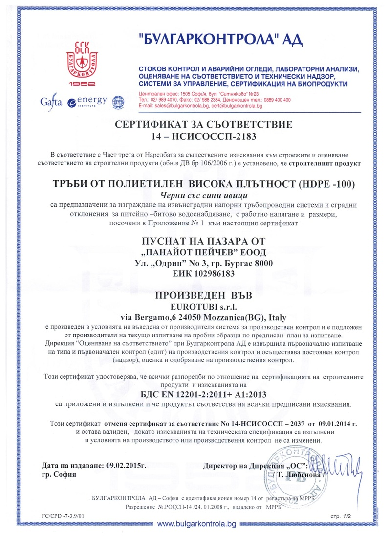 Сертификат за съответствие за ПЕВП тръби за питейна вода съгласно EN 12201-2.