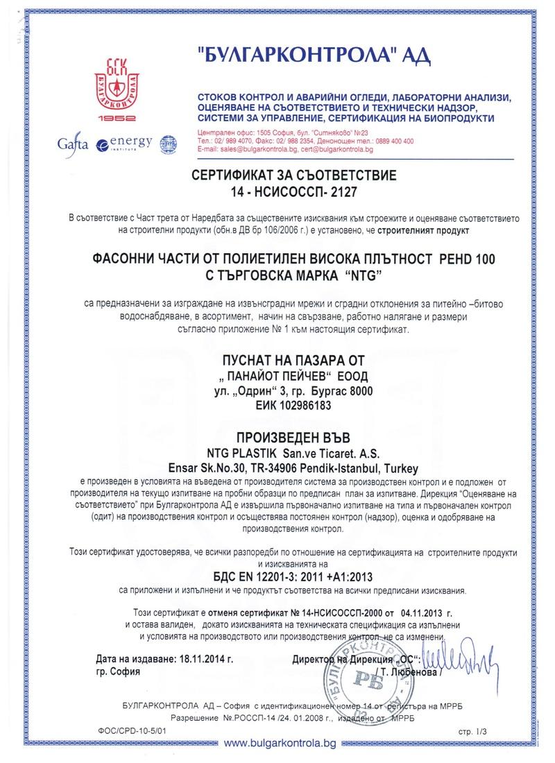 Сертификат за съответствие за ПЕВП фитинги за питейна вода съгласно EN 12201-3.