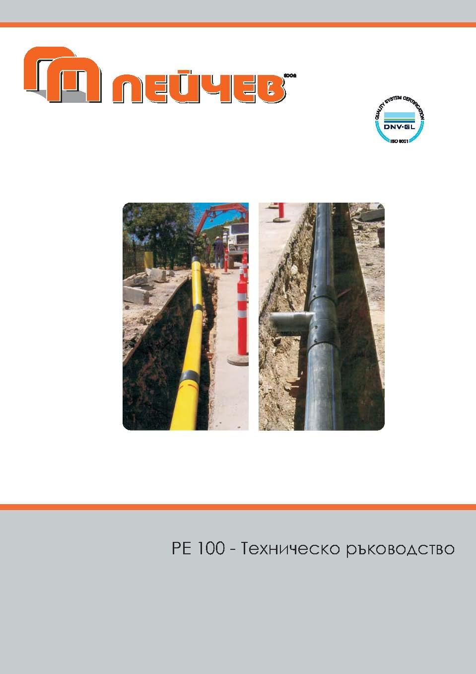 технически-каталог-полиетилен-тръби